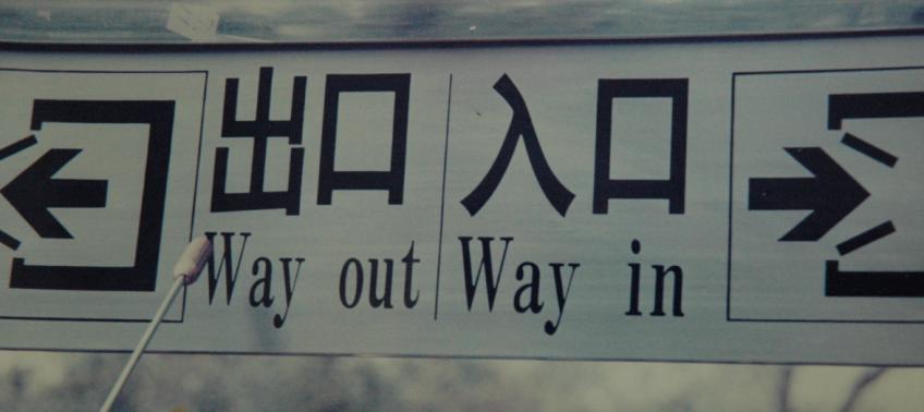 Kāds ir Ķīnas ceļš?